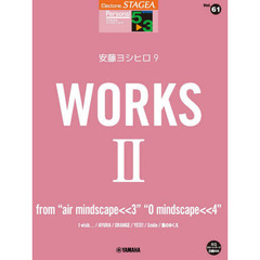 "STAGEA パーソナル 5~3級 Vol.61 安藤ヨシヒロ9 『WORKS 2 ~from ""mindscape<<3""""mindscape<<4""』"