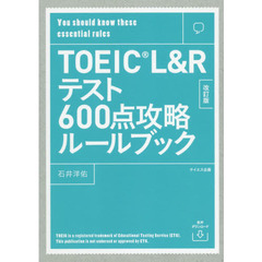 TOEIC L&Rテスト600点攻略ルールブック You should know these essential rules 改訂版