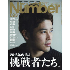 SportsGraphic Number 2016年1月21日号