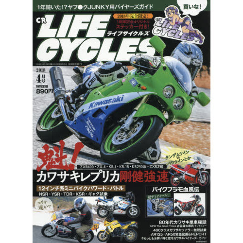 CR LIFE CYCLES 2018年4月号