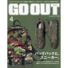 OUTDOOR STYLE GO OUT 2019年4月号