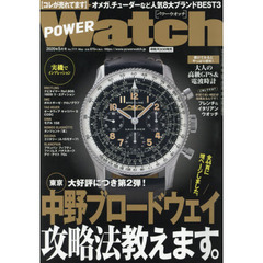 POWER Watch 2020年5月号