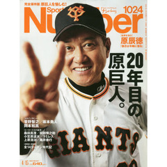 SportsGraphic Number 2021年4月15日号