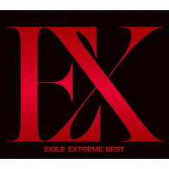 EXILE/EXTREME BEST(外付特典:EXILEオリジナルB2サイズポスター)