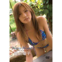 熊田曜子/NAKED HEART(DVD)
