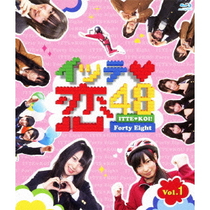 イッテ恋48 Vol.1 <通常版>(Blu-ray Disc)