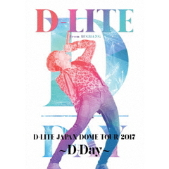 D-LITE (from BIGBANG)/D-LITE JAPAN DOME TOUR 2017 ~D-Day~ [2DVD(スマプラムービー対応)]