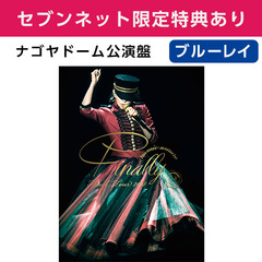安室奈美恵/namie amuro Final Tour 2018 ~Finally~ ナゴヤドーム公演盤 <セブンネット限定:オリジナルnanacoカード&ONE PIECEコラボA5クリアファイル付き>(Blu-ray Disc)