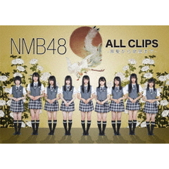 NMB48/NMB48 ALL CLIPS -黒髮から欲望まで-