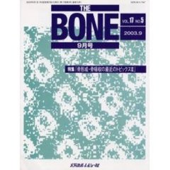 THE BONE Vol.17No.5(2003.9)