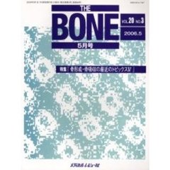 THE BONE Vol.20No.3(2006.5)