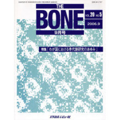 THE BONE Vol.20No.5(2006.9)