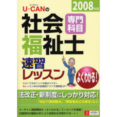 U-CANの社会福祉士速習レッスン 2008年版専門科目