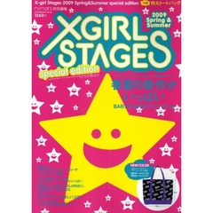 X-girl-Stages 09春&夏special