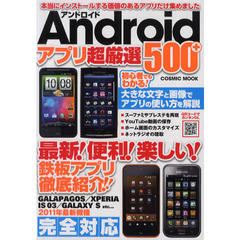 Androidアプリ超厳選500+ 最新!便利!楽しい!鉄板アプリ徹底紹介!!
