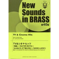 New Sounds in Brass NSB 第40集 TV&シネマ・ヒッツ 「海猿」~「WATER BOYS」~「AIWAYS 三丁目の夕日」~「GOOD LUCK! ! 」