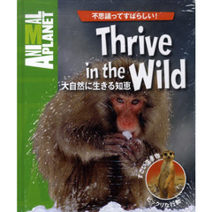 Thrive in the Wild