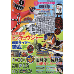 MODE SUPER HEROES烈車戦隊トッキュウジャー&仮面ライダー鎧武