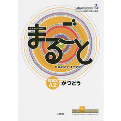 "Marugoto: Japanese language and culture Elementary2 A2 Coursebook for communicative language activities ""Katsudoo""/ まるごと 日本のことばと"