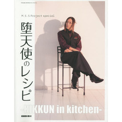 堕天使のレシピ-KIKKUN in kitchen- M.S.S Project special