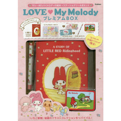 LOVE My Melody プレミアムBOX