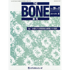 THE BONE VOL.29NO.2(2015年夏号)
