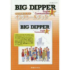 BIG DIPPER English 1