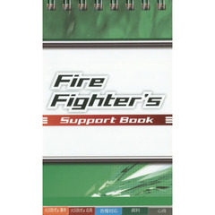 Fire Fighter's Support Book 2訂版