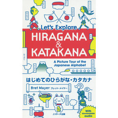 はじめてのひらがな・カタカナ Let's Explore HIRAGANA & KATAKANA A Picture Tour of the Japanese Alphabet