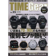 TIME Gear Vol.25