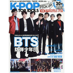 K-POP TOP IDOLS vol.12 (OAK MOOK-643) BTS〈防弾少年団〉 SEVENTEEN TWICE