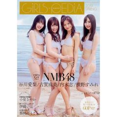 GiRLS-PEDiA 2019SPRING