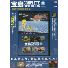 宝島 COMPLETE DVD BOOK vol.2