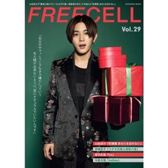 FREECELL Vol.29 山田涼介『記憶屋あなたを忘れない』/宮沢氷魚『his』/芳根京子『コタキ兄弟と四苦八苦』/今泉力哉『mellow』