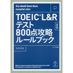 TOEIC L&Rテスト800点攻略ルールブック You should know these essential rules 改訂版