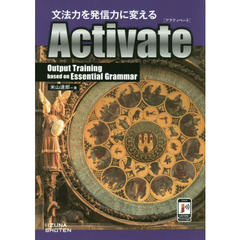 文法力を発信力に変えるActivate Output Training based on Essential Grammar 新装版