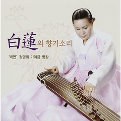 Jung Myeong Hee - Gayageum Byungchang (輸入盤)