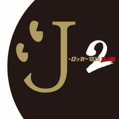 J-ロッカー伝説2[DJ和 in No.1 J-ROCK MIX]