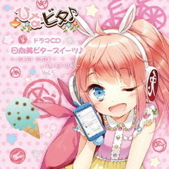 日向美ビタースイーツ♪~SWEET SMILE COLLECTION~ Vol.5