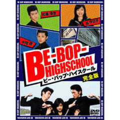 BE-BOP-HIGHSCHOOL 完全版