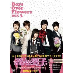 花より男子~Boys Over Flowers DVD-BOX 3