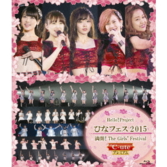 Hello ! Project ひなフェス 2015 ~満開!The Girls' Festival~ 〈℃-ute プレミアム〉(Blu-ray Disc)