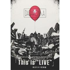 "DADAROMA/3rd Anniversary ONEMAN TOUR FINAL 「This is ""LIVE""」 2018.03.21 東京キネマ倶楽部"