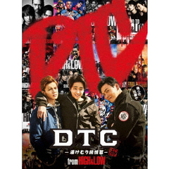 DTC -湯けむり純情篇- from HiGH&LOW Blu-ray 豪華盤(Blu-ray Disc)