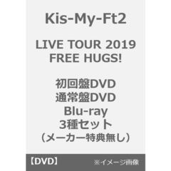 Kis-My-Ft2/LIVE TOUR 2019 FREE HUGS!<初回盤DVD+通常盤DVD+Blu-ray盤 セット><メーカー特典なし>(Blu-ray Disc)