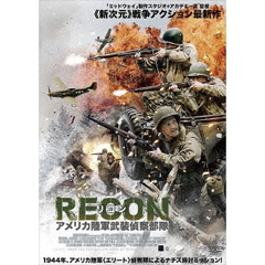 RECON リコン アメリカ陸軍武装偵察部隊(DVD)