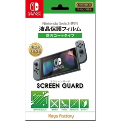 SCREEN GUARD for Nintendo Switch(防汚コートタイプ)