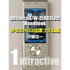 Advanced/W-ZERO3[es]  Handbook 1