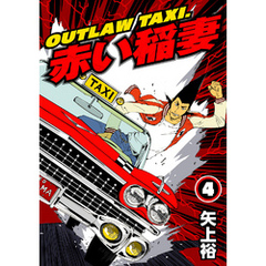 OUTLAW TAXI.赤い稲妻 4