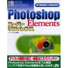 Photoshop Elementsスーパーリファレンス For Windows & Macintosh